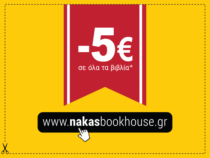 b101230480f Κουπόνι 5€ για τις αγορές σας - Nakasbookhouse.gr