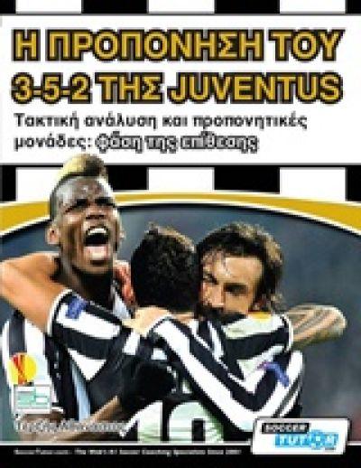 8f4e3fec255 Η προπόνηση του 3-5-2 της Juventus - Nakasbookhouse.gr