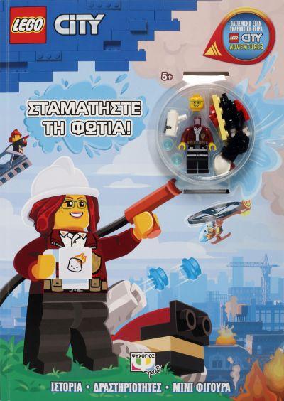 LEGO CITY: Σταματήστε τη φωτιά!