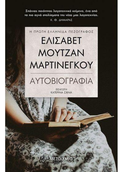 Ελισάβετ Μουτζάν-Μαρτινέγκου - Αυτοβιογραφία