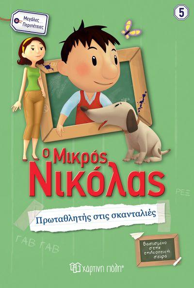Μικρός Νικόλας-Μεγάλες Περιπέτειες 5-Πρωταθλητής στις Σκανταλιές